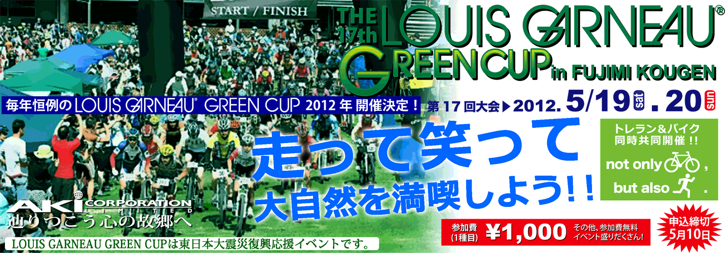 Welcome to 2012louisgarneau green cup web